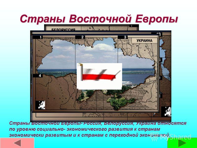 Белоруссия Презентация По Географии 9 Класс