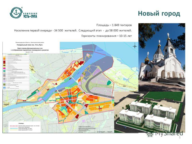 Новый город 5 Площадь – 1 849 гектаров Население первой очереди - 34 500 жителей. Следующий этап - до 58 000 жителей. Горизонты планирования – 10-15 лет