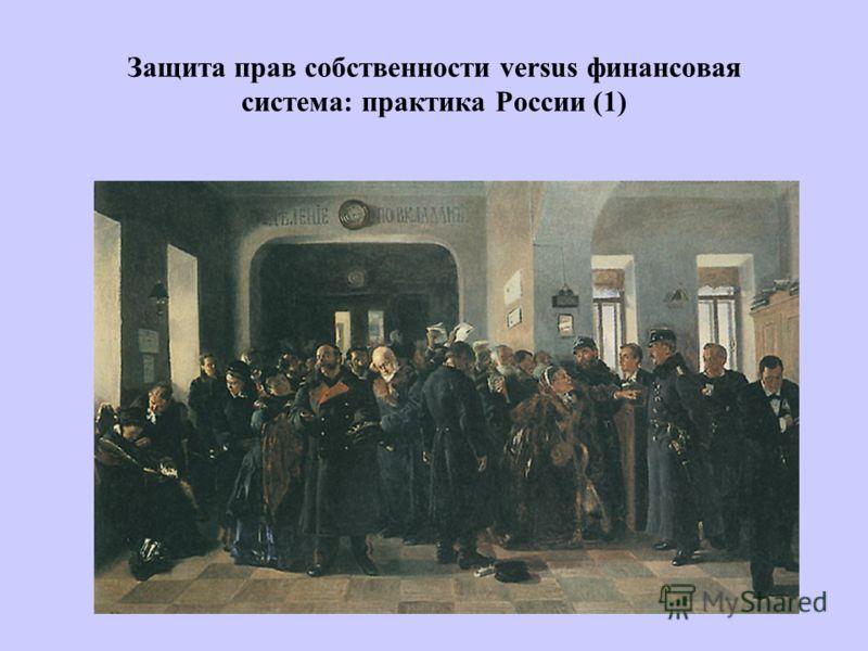 Защита прав собственности versus финансовая система: практика России (1)