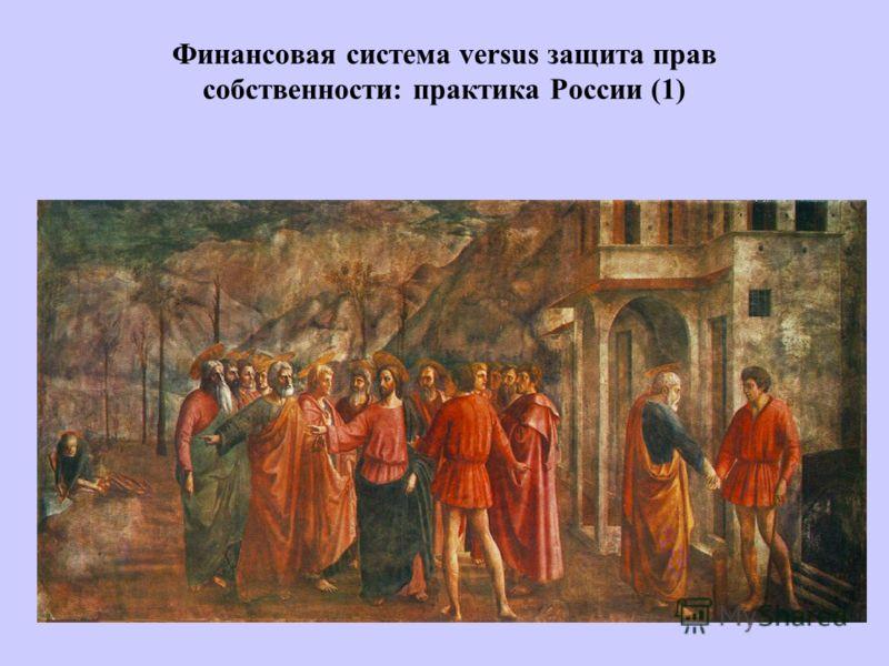 Финансовая система versus защита прав собственности: практика России (1)