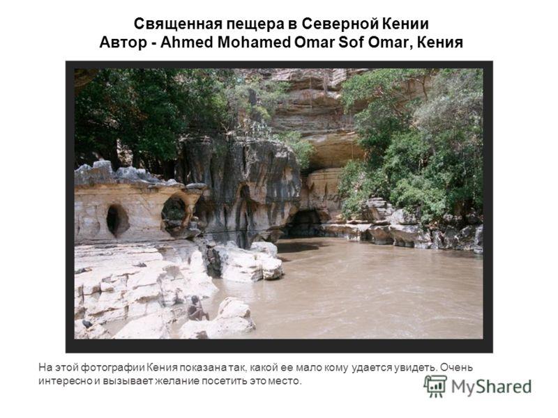 Священная пещера в Северной Кении Автор - Ahmed Mohamed Omar Sof Omar, Кения На этой фотографии Кения показана так, какой ее мало кому удается увидеть. Очень интересно и вызывает желание посетить это место.