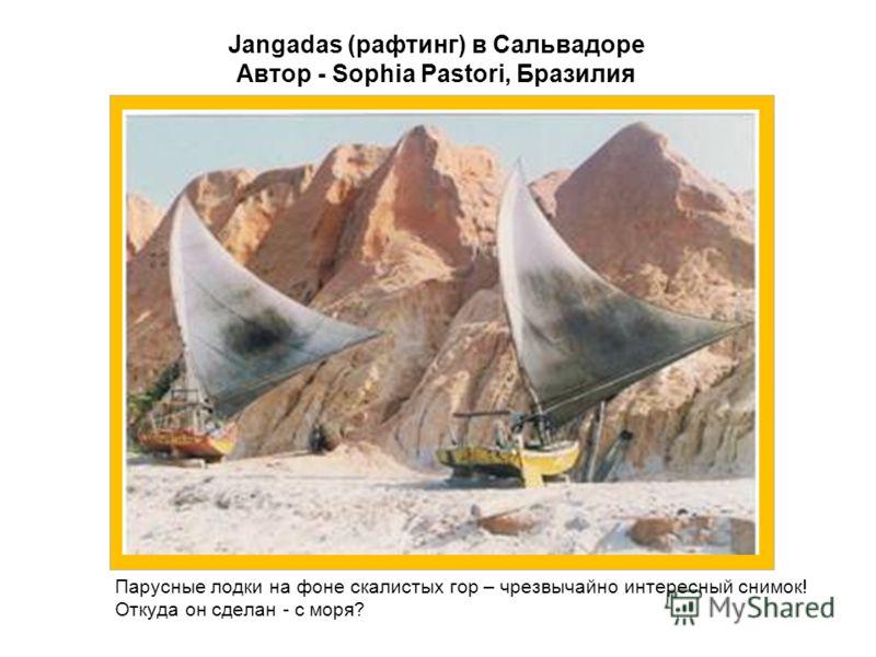 Jangadas (рафтинг) в Сальвадоре Автор - Sophia Pastori, Бразилия Парусные лодки на фоне скалистых гор – чрезвычайно интересный снимок! Откуда он сделан - с моря?