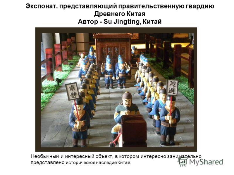 Экспонат, представляющий правительственную гвардию Древнего Китая Автор - Su Jingting, Китай Необычный и интересный объект, в котором интересно занимательно представлено историческое наследие Китая.