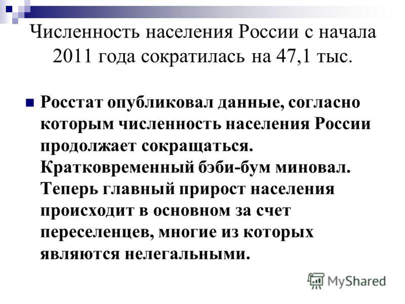Численность населения России с начала 2011 года сократилась на 47,1 тыс. Росстат опубликовал данные, согласно которым численность населения России продолжает сокращаться. Кратковременный бэби-бум миновал. Теперь главный прирост населения происходит в