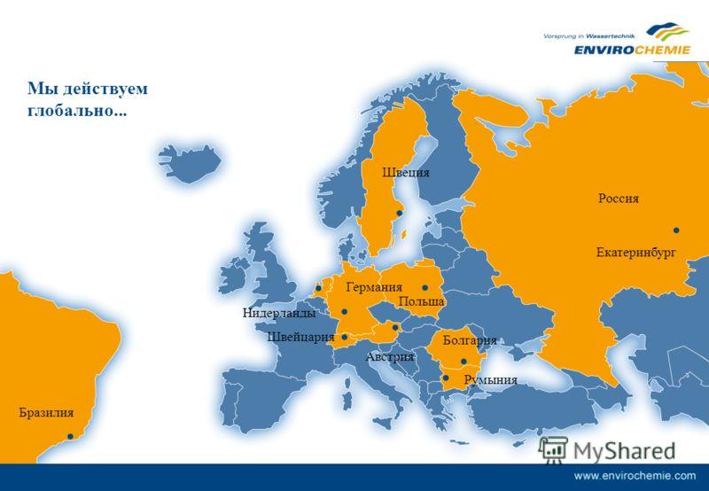 Нидерланды Польша Германия Швейцария Австрия Бразилия Румыния Болгария Россия Швеция Мы действуем глобально... Екатеринбург