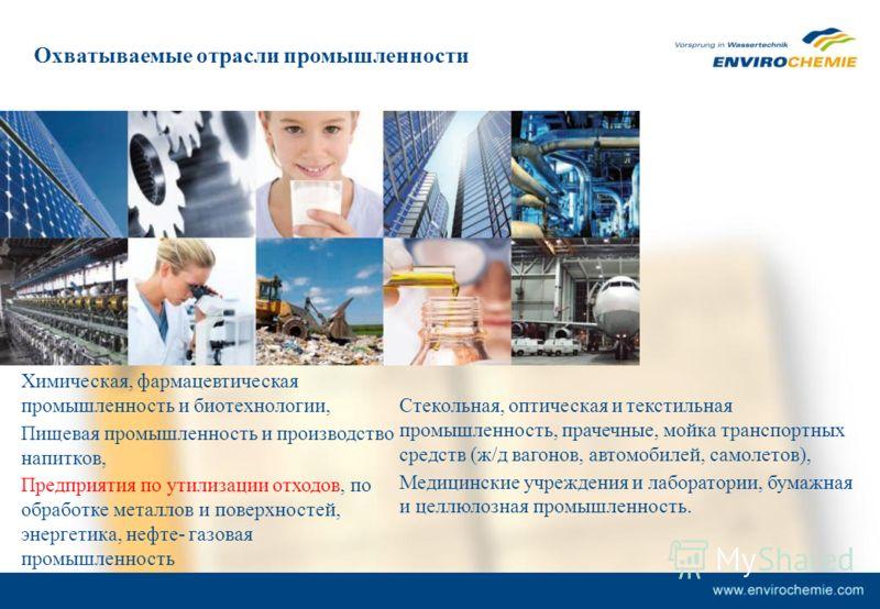 Охватываемые отрасли промышленности Химическая, фармацевтическая промышленность и биотехнологии, Пищевая промышленность и производство напитков, Предприятия по утилизации отходов, по обработке металлов и поверхностей, энергетика, нефте- газовая промы