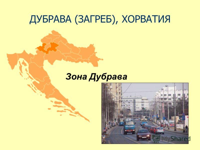 ДУБРАВА (ЗАГРЕБ), ХОРВАТИЯ Зона Дубрава
