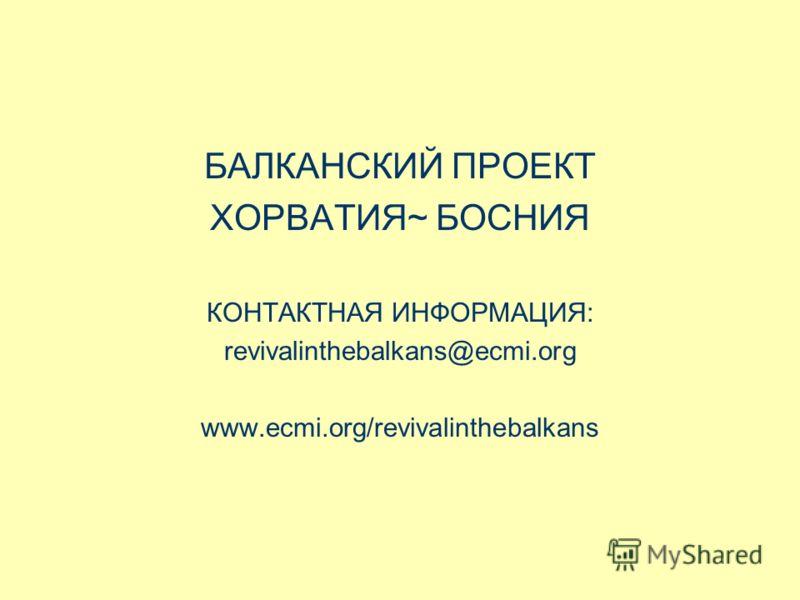 БАЛКАНСКИЙ ПРОЕКТ ХОРВАТИЯ~ БОСНИЯ КОНТАКТНАЯ ИНФОРМАЦИЯ: revivalinthebalkans@ecmi.org www.ecmi.org/revivalinthebalkans