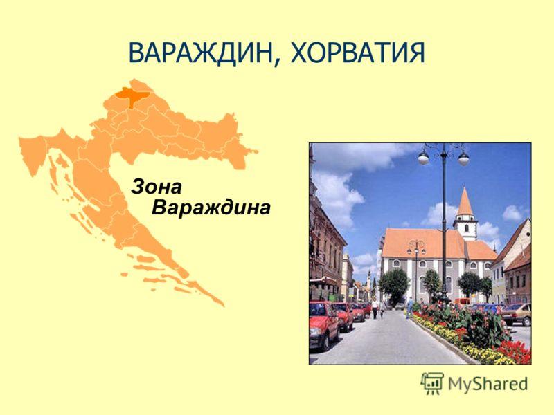 ВАРАЖДИН, ХОРВАТИЯ Зона Вараждина