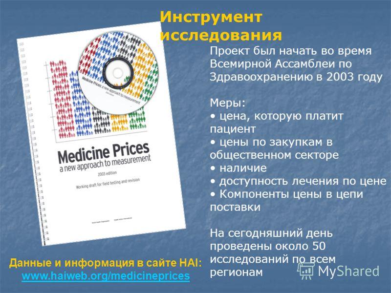 Проект был начать во время Всемирной Ассамблеи по Здравоохранению в 2003 году Меры: цена, которую платит пациент цены по закупкам в общественном секторе наличие доступность лечения по цене Компоненты цены в цепи поставки На сегодняшний день проведены