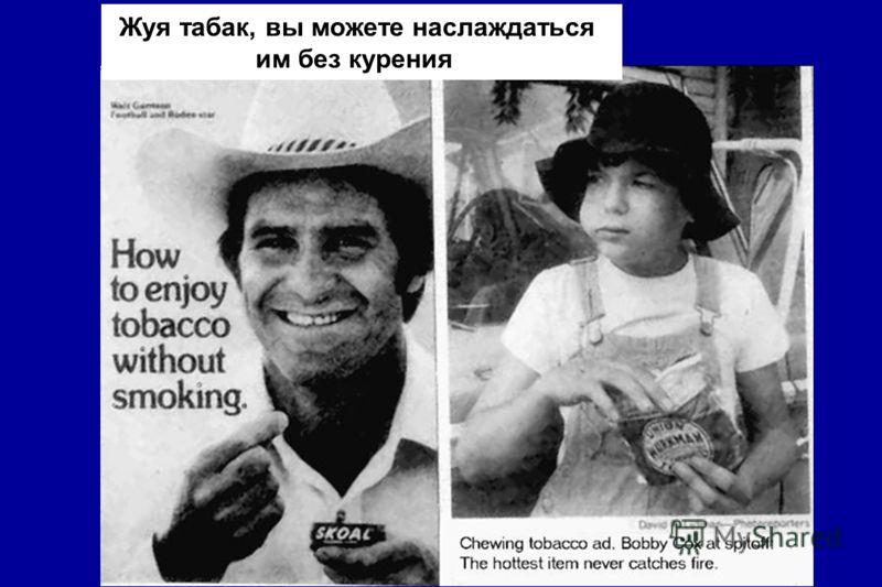 Жуя табак, вы можете наслаждаться им без курения