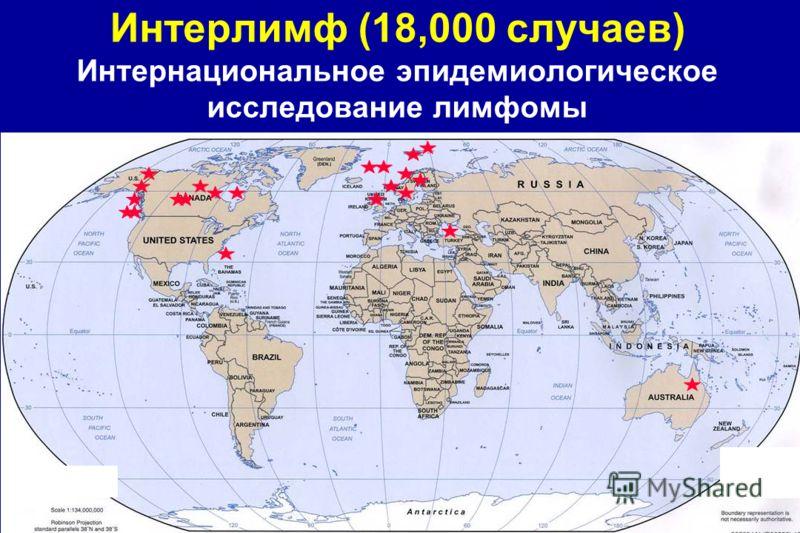 Интерлимф (18,000 случаев) Интернациональное эпидемиологическое исследование лимфомы