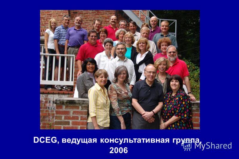 DCEG, ведущая консультативная группа, 2006