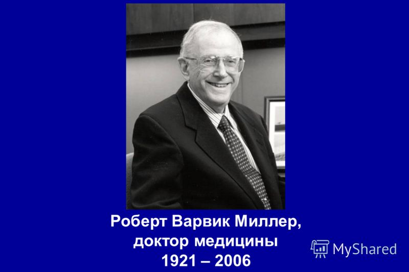 Роберт Варвик Миллер, доктор медицины 1921 – 2006