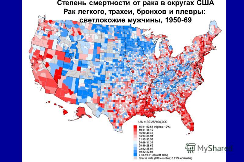Степень смертности от рака в округах США Рак легкого, трахеи, бронхов и плевры: светлокожие мужчины, 1950-69