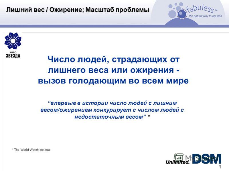 0 Натуральный способ снижения аппетита Fabuless/Elfica Инновационный ингредиент для контроля массы тела April, 2010