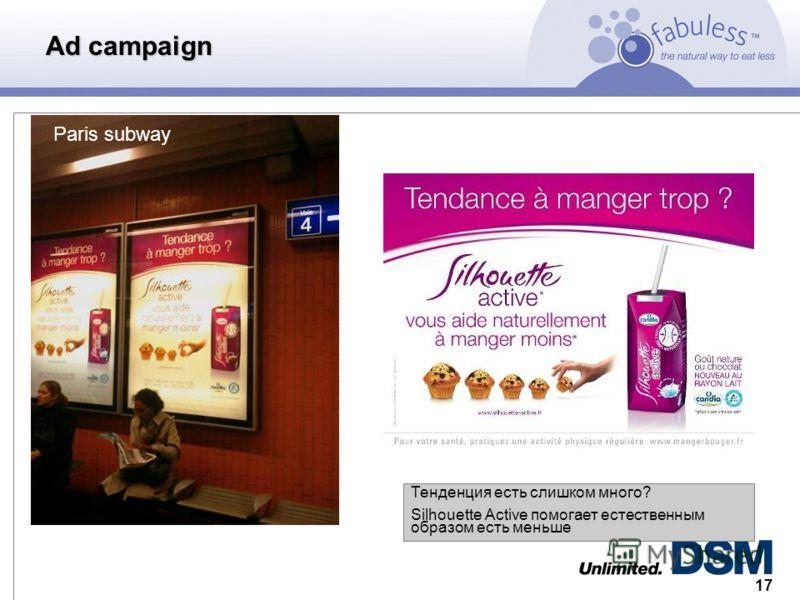 16 Силуэт Актив – Франция Candia лидер на молочном рынке Франции Silhouette Active – это пастеризованное молоко с 5г Fabuless Продается в упаковке по 6 штук по 200мл Выпускается с натуральным вкусом и шоколадным Маркировочная надпись: Есть меньше www