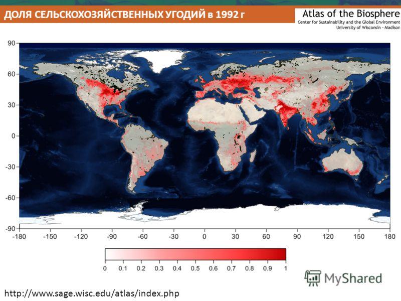 ДОЛЯ СЕЛЬСКОХОЗЯЙСТВЕННЫХ УГОДИЙ в 1992 г http://www.sage.wisc.edu/atlas/index.php