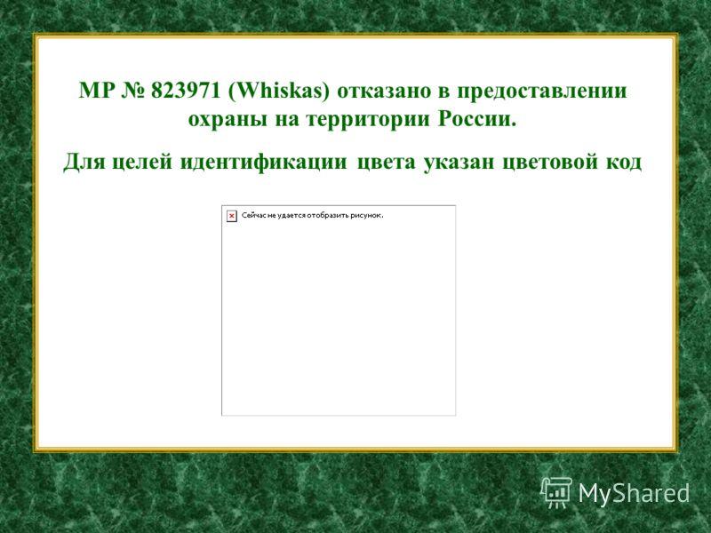 МР 823971 (Whiskas) отказано в предоставлении охраны на территории России. Для целей идентификации цвета указан цветовой код