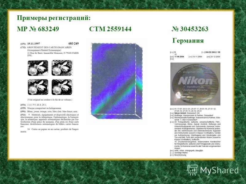 Примеры регистраций: МР 683249 CTM 2559144 30453263 Германия