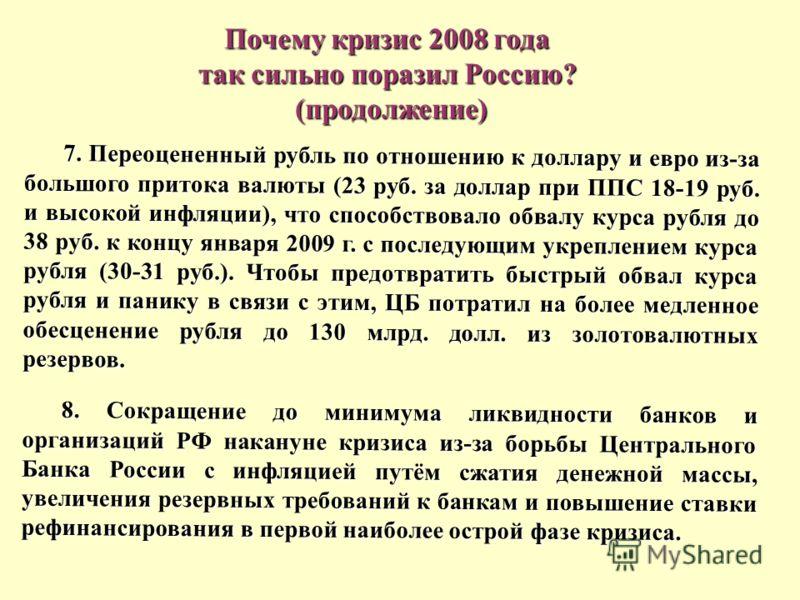7. Переоцененный рубль по отношению к доллару и евро из-за большого притока валюты (23 руб. за доллар при ППС 18-19 руб. и высокой инфляции), что способствовало обвалу курса рубля до 38 руб. к концу января 2009 г. с последующим укреплением курса рубл