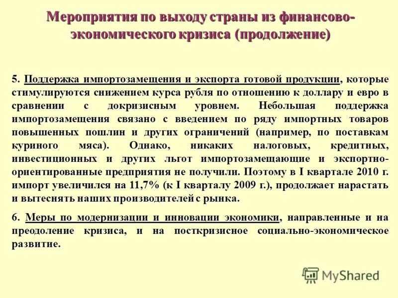 Мероприятия по выходу страны из финансово- экономического кризиса (продолжение) 5. Поддержка импортозамещения и экспорта готовой продукции, которые стимулируются снижением курса рубля по отношению к доллару и евро в сравнении с докризисным уровнем. Н