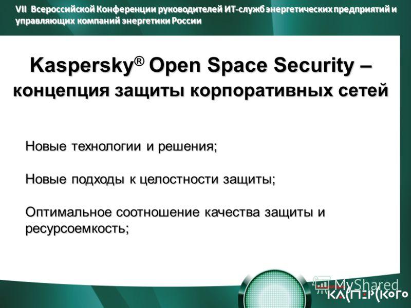 VII Всероссийской Конференции руководителей ИТ-служб энергетических предприятий и управляющих компаний энергетики России Kaspersky Open Space Security – концепция защиты корпоративных сетей Kaspersky ® Open Space Security – концепция защиты корпорати
