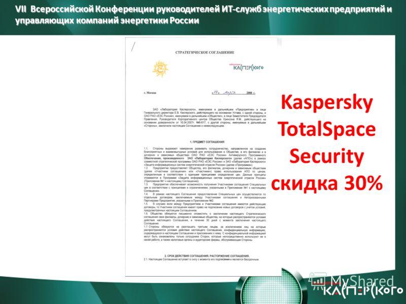 VII Всероссийской Конференции руководителей ИТ-служб энергетических предприятий и управляющих компаний энергетики России Kaspersky TotalSpace Security скидка 30%