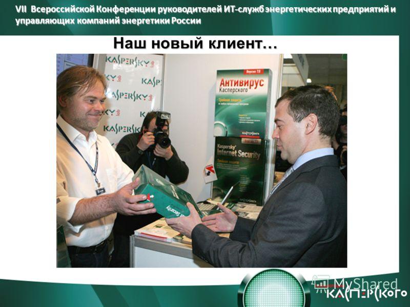 VII Всероссийской Конференции руководителей ИТ-служб энергетических предприятий и управляющих компаний энергетики России Наш новый клиент…