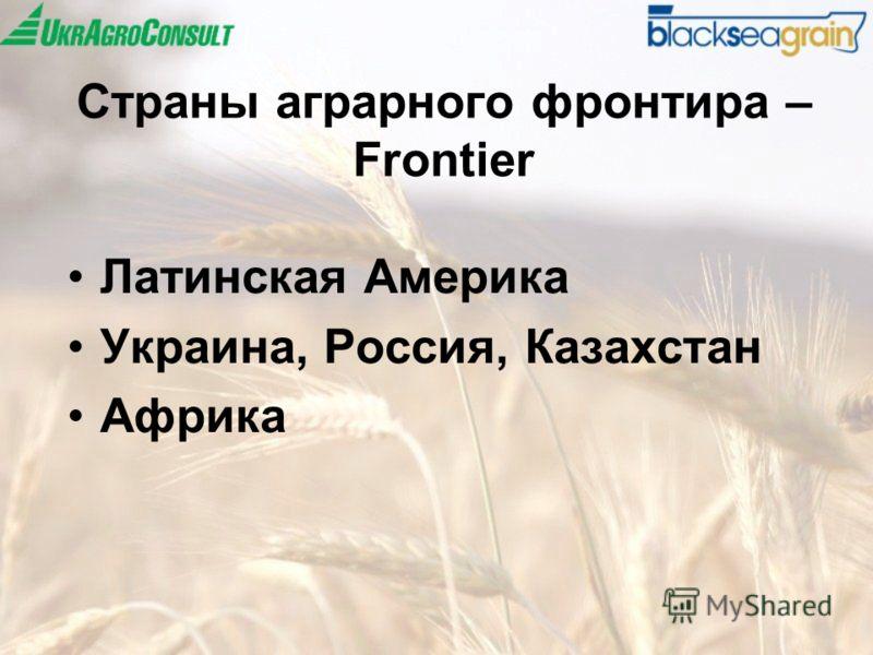 Страны аграрного фронтира – Frontier Латинская Америка Украина, Россия, Казахстан Африка