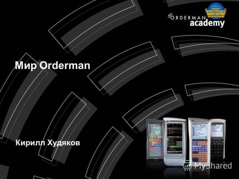 Мир Orderman Кирилл Худяков