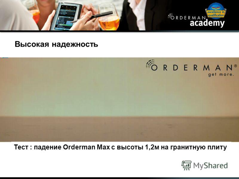 Высокая надежность Тест : падение Orderman Max с высоты 1,2м на гранитную плиту