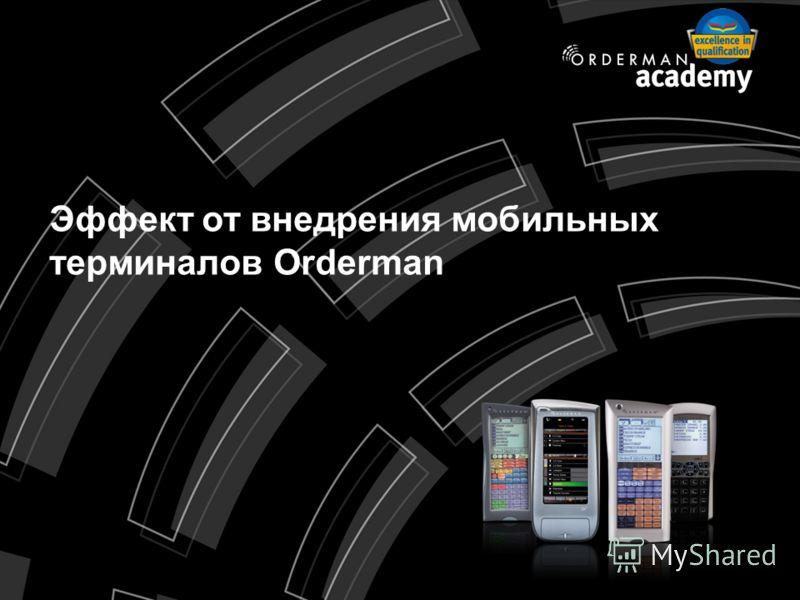 Эффект от внедрения мобильных терминалов Orderman
