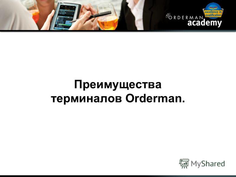 Преимущества терминалов Orderman.