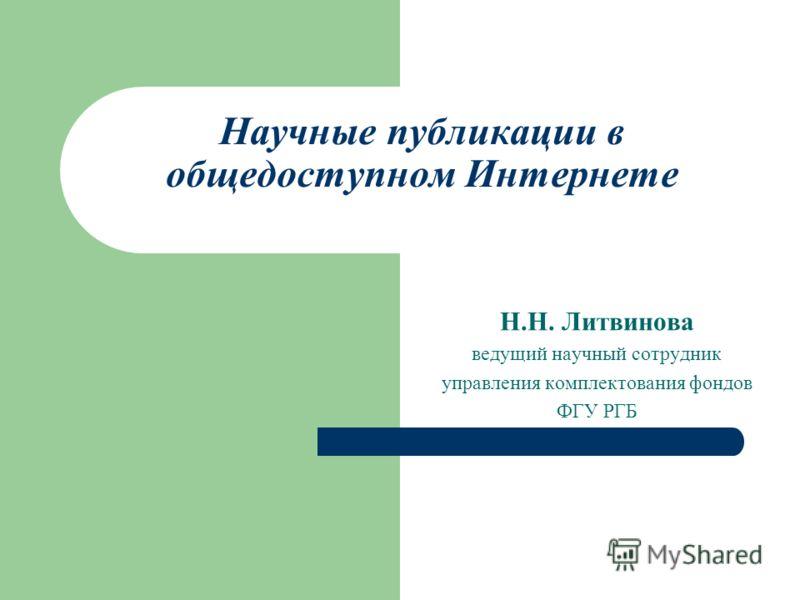 Научные публикации в общедоступном Интернете Н.Н. Литвинова ведущий научный сотрудник управления комплектования фондов ФГУ РГБ