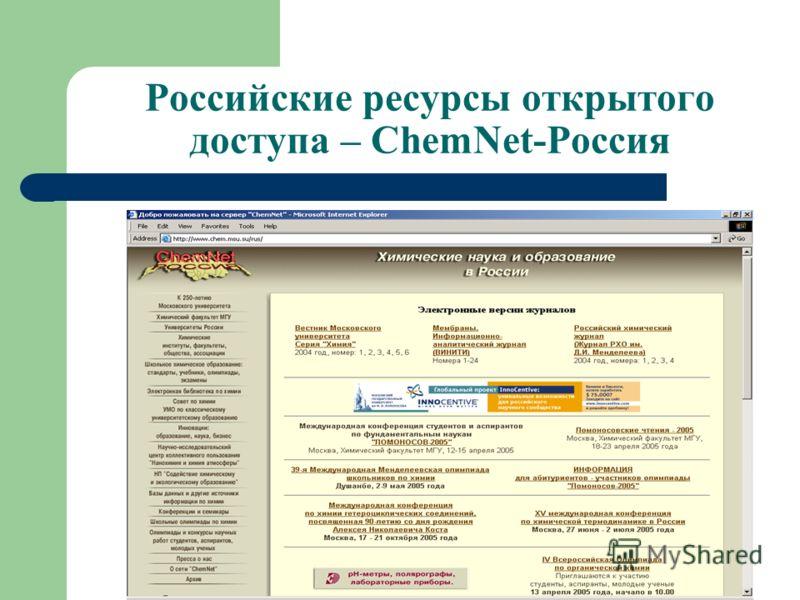 Российские ресурсы открытого доступа – ChemNet-Россия