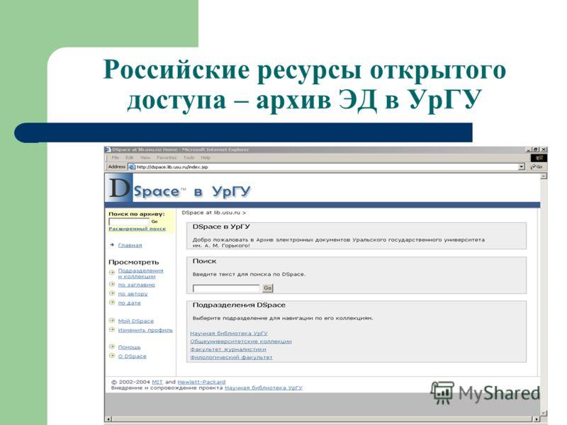 Российские ресурсы открытого доступа – архив ЭД в УрГУ