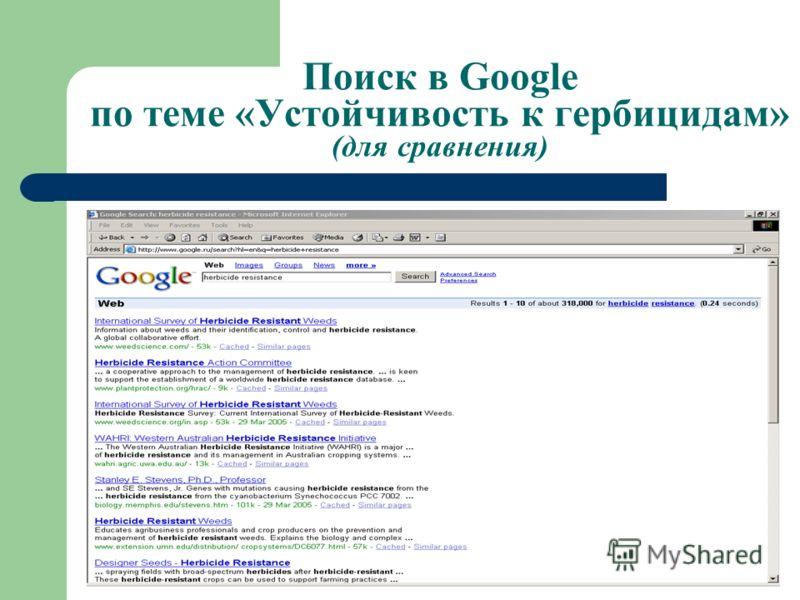 Поиск в Google по теме «Устойчивость к гербицидам» (для сравнения)