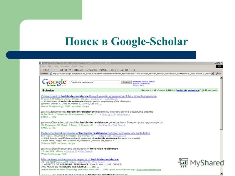 Поиск в Google-Scholar