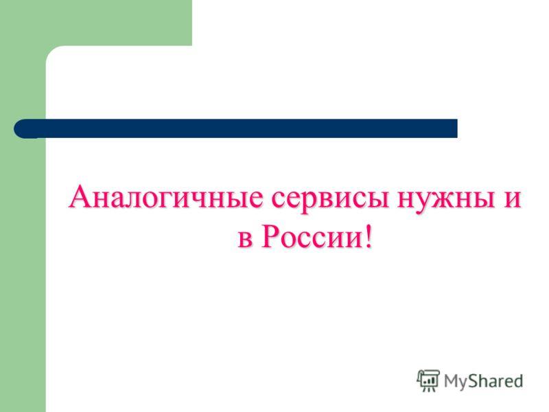 Аналогичные сервисы нужны и в России!
