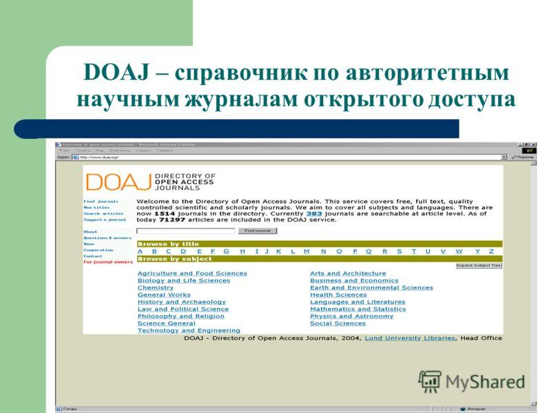 DOAJ – справочник по авторитетным научным журналам открытого доступа