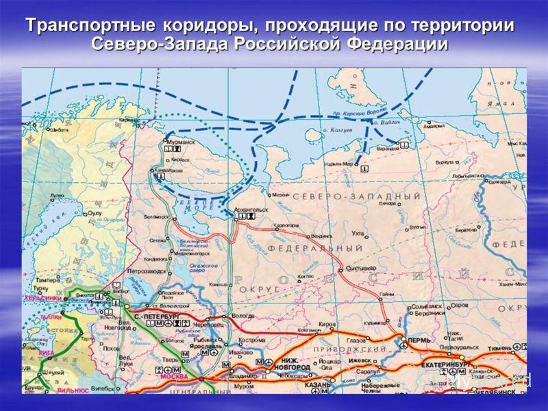 Транспортные коридоры, проходящие по территории Северо-Запада Российской Федерации