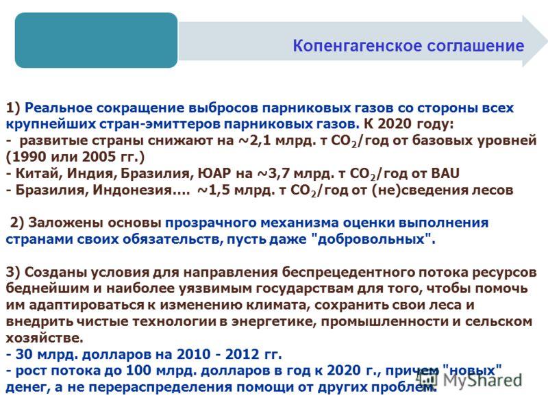 1) Реальное сокращение выбросов парниковых газов со стороны всех крупнейших стран-эмиттеров парниковых газов. К 2020 году: - развитые страны снижают на ~2,1 млрд. т СО 2 /год от базовых уровней (1990 или 2005 гг.) - Китай, Индия, Бразилия, ЮАР на ~3,
