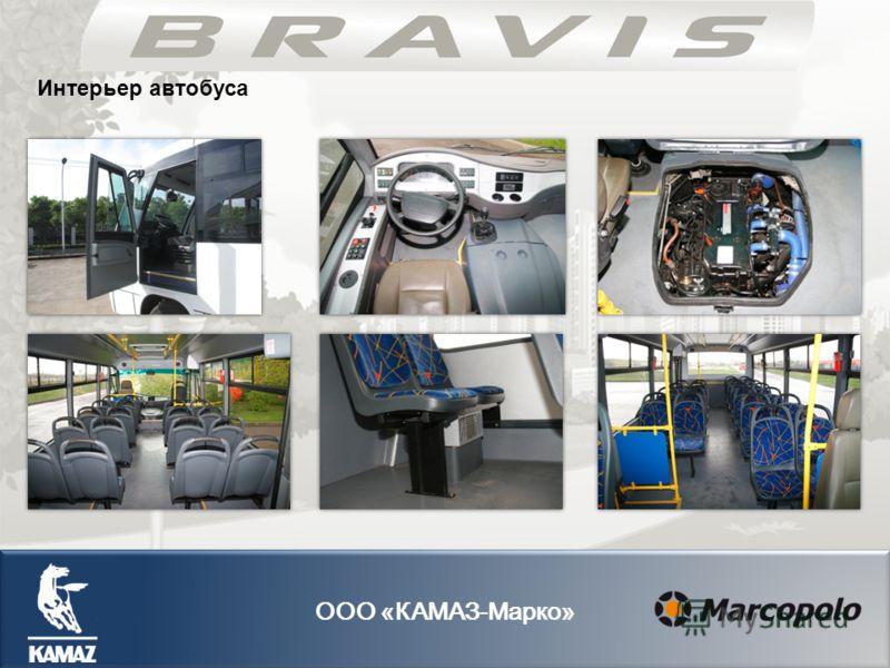 Интерьер автобуса ООО «КАМАЗ-Марко»