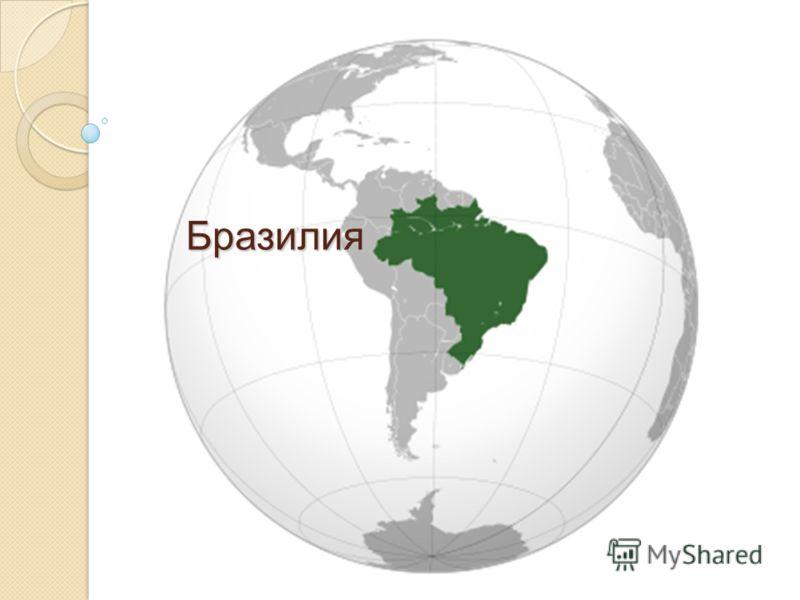 Бразилия Бразилия