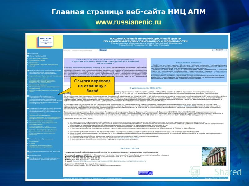 Главная страница веб-сайта НИЦ АПМ www.russianenic.ru Ссылка перехода на страницу с базой