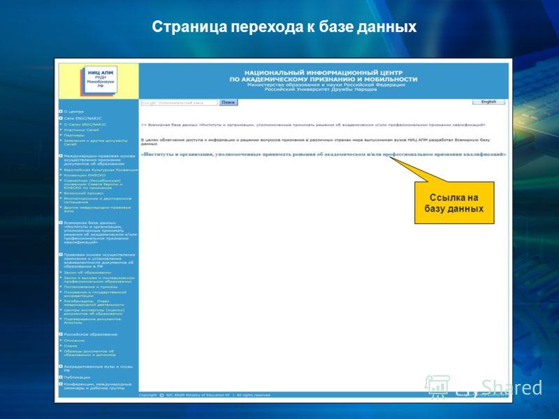 Страница перехода к базе данных Ссылка на базу данных