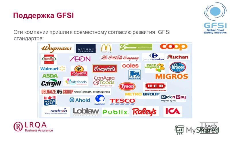 Поддержка GFSI Эти компании пришли к совместному согласию развития GFSI стандартов: