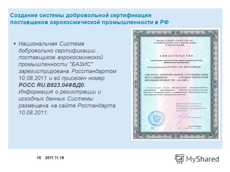 10 2011 11 16 Создание системы добровольной сертификации поставщиков аэрокосмической промышленности в РФ Национальная Система добровольно сертификации поставщиков аэрокосмической промышленности