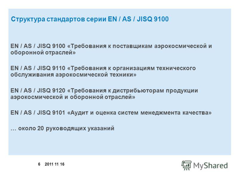 6 2011 11 16 EN / AS / JISQ 9100 «Требования к поставщикам аэрокосмической и оборонной отраслей» EN / AS / JISQ 9110 «Требования к организациям технического обслуживания аэрокосмической техники» EN / AS / JISQ 9120 «Требования к дистрибьюторам продук